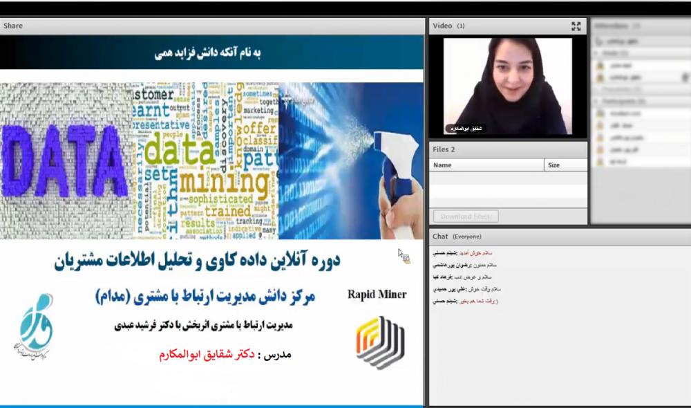 دانلود ویدئوی دوره دادهکاوی کاربردی و تحلیل اطلاعات مشتریان