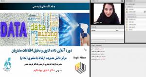 ویدئوی دوره دادهکاوی کاربردی و تحلیل اطلاعات مشتریان