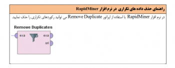 راهنمای حذف داده های تکراری در نرم افزار rapidminer