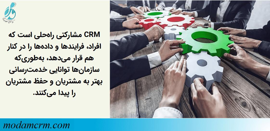 CRM مشارکتی