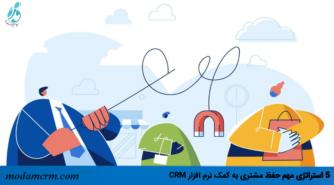 5 استراتژی مهم حفظ مشتری به کمک نرم افزار CRM