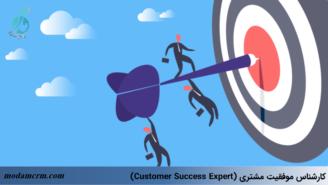 موفقیت مشتری