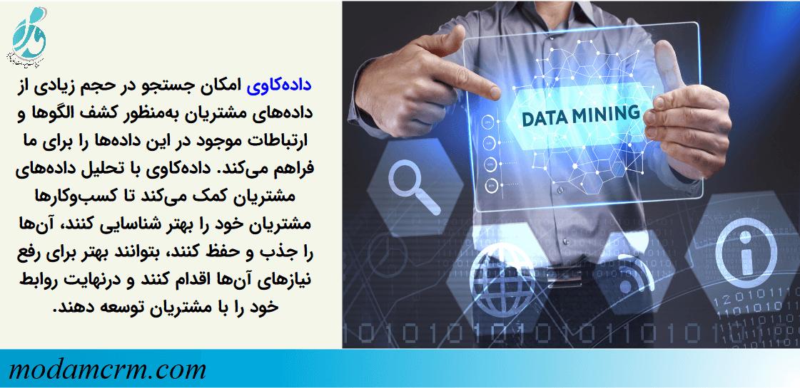 دادهکاوی امکان جستجو در حجم زیادی از دادههای مشتریان را برای ما فراهم می کند