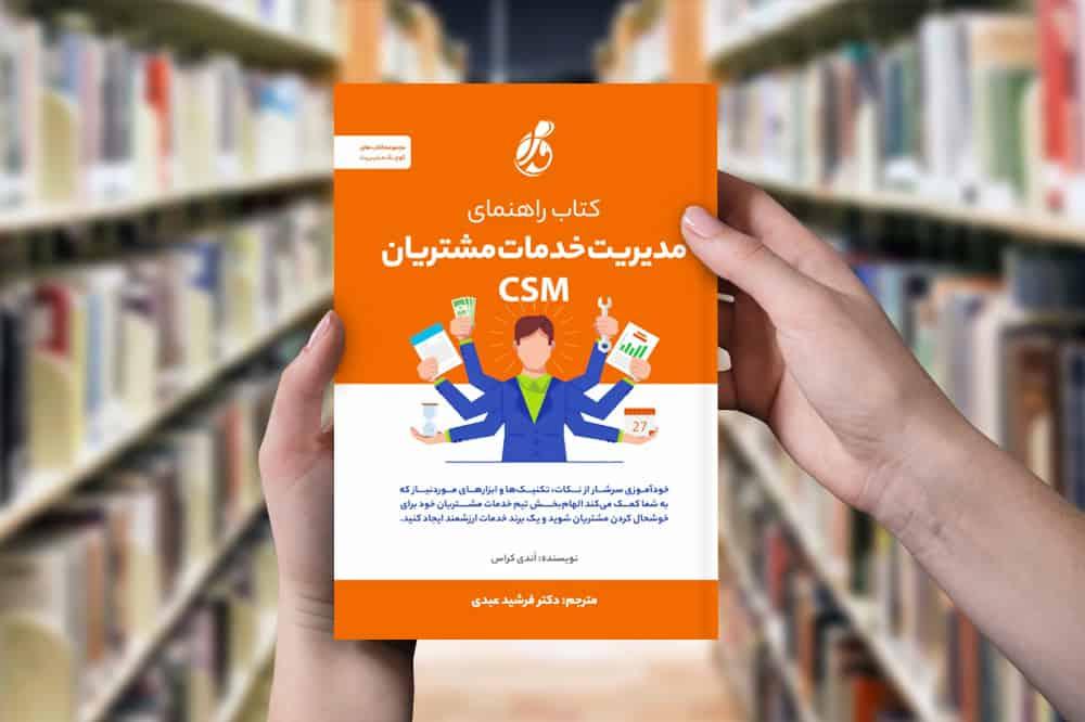 کتاب راهنمای مدیریت خدمات مشتریان