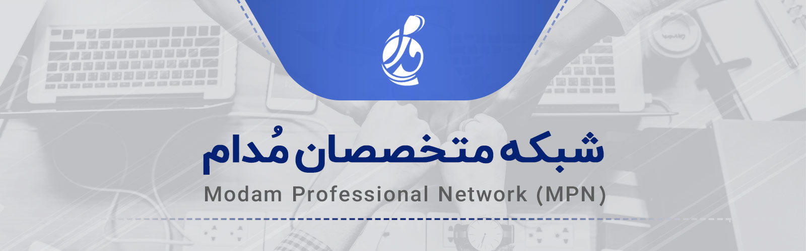 شبکه متخصصان مُدام