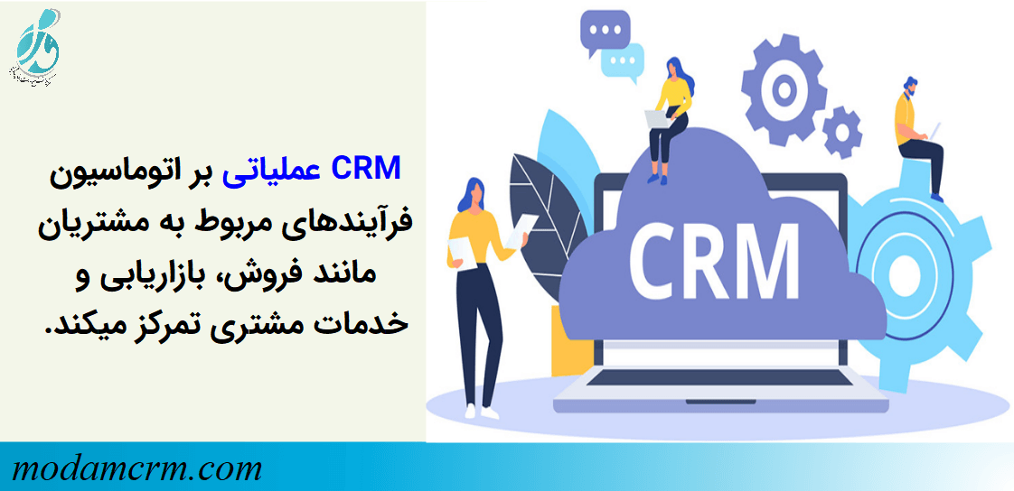 CRM عملیاتی