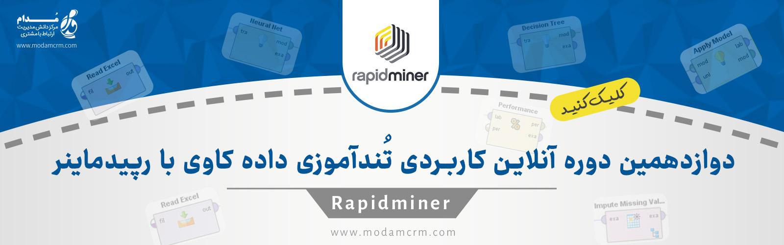 Rapidminer Course