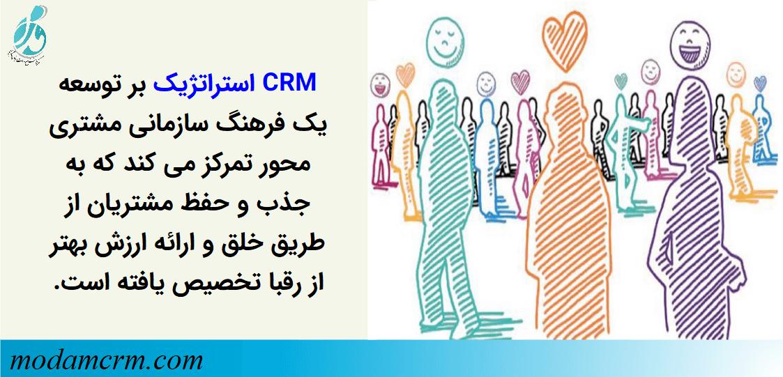 سی آر ام استراتژیک بر توسعه فرهنگ مشتری محوری تمرکز دارد