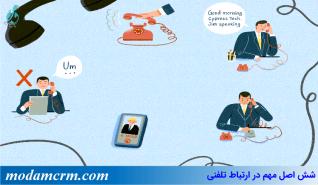 شش اصل مهم در ارتباط تلفنی