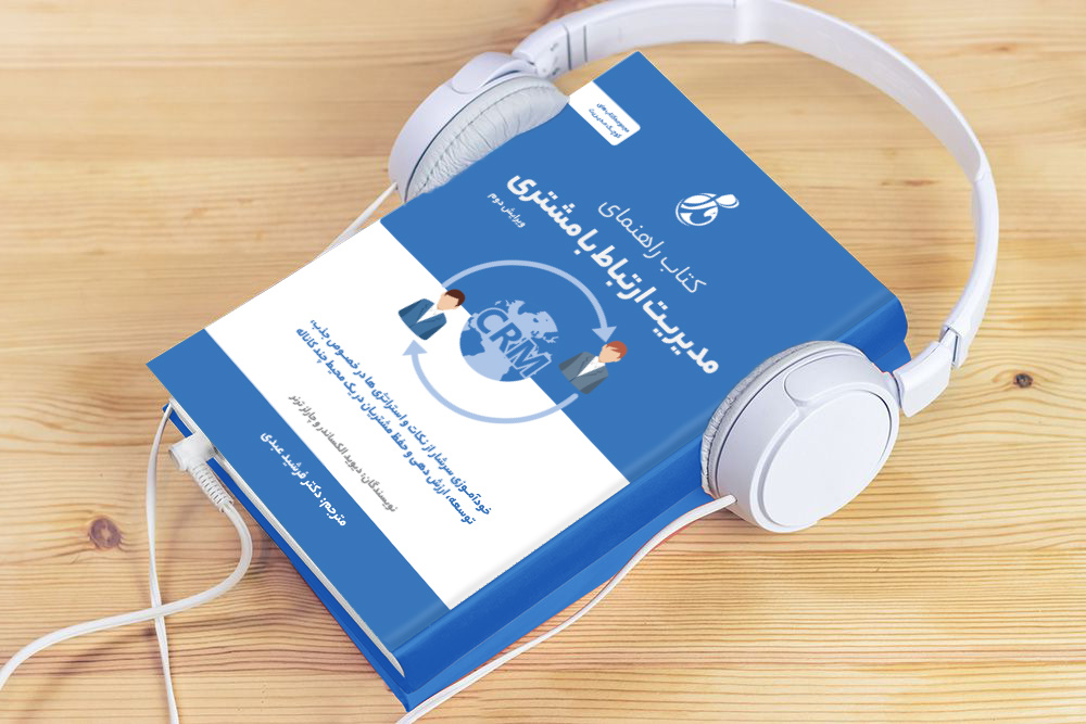 کتاب راهنمای مدیریت ارتباط با مشتری
