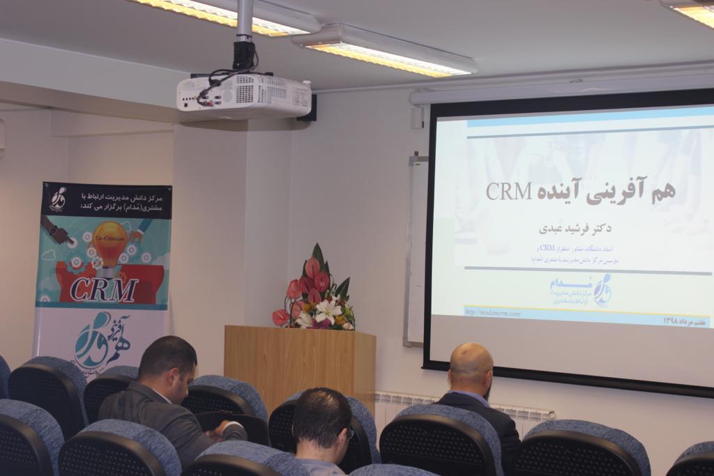نشست «هم آفرینی آینده CRM در کسب و کارهای ایرانی»