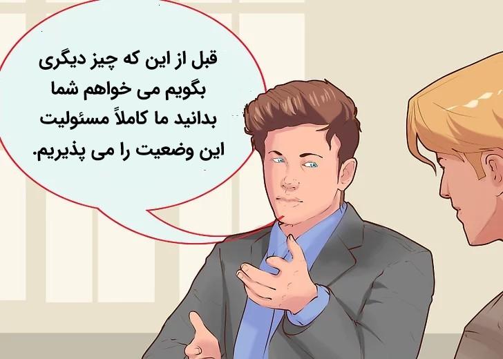3- مسئولیت مشکل بوجود آمده را بر عهده بگیرید.