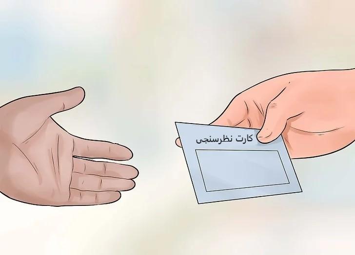 2- راه حل قابل قبولی را ارائه دهید.