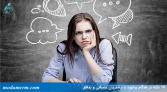 برخورد با مشتریان عصبانی و بدقلق