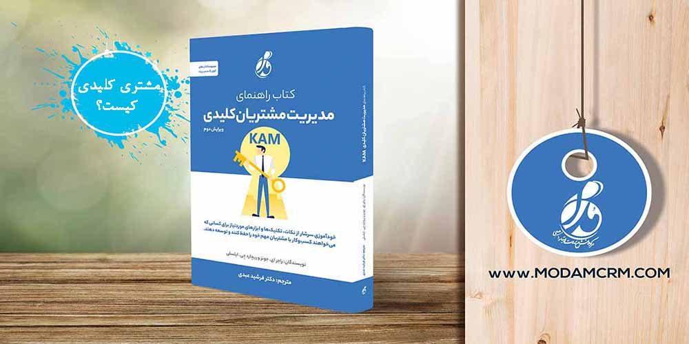 کتاب راهنمای مدیریت مشتریان کلیدی (KAM)