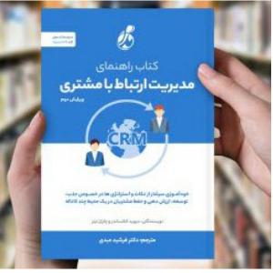 نسخه چاپی کتاب سی آر ام