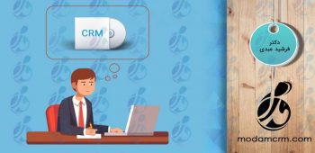 10 بحران که نرمافزارCRM در سازمان شما ایجاد میکند.