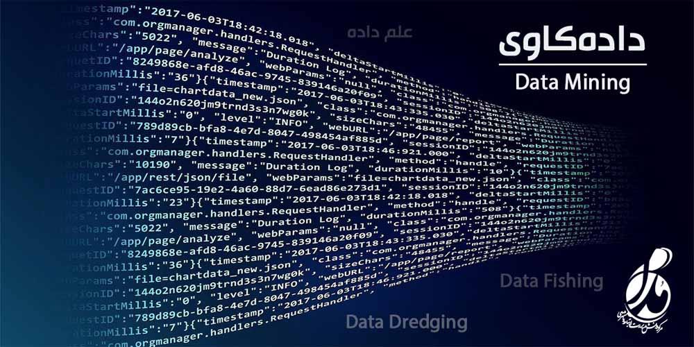 داده کاوی چیست؟ (datamining)
