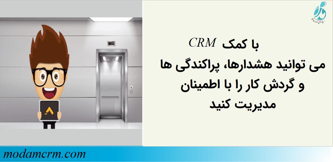 با کمک CRM می توانید هشدارها، پراکندگی ها و گردش کار را با اطمینان مدیریت کنید.
