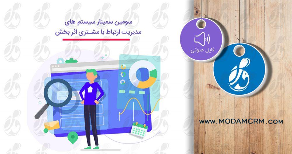 سومین سمینارسیستم های مدیریت ارتباط با مشتری اثر بخش