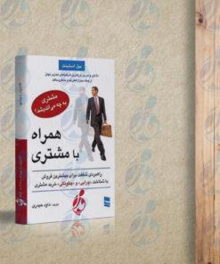 کتاب همراه با مشتری