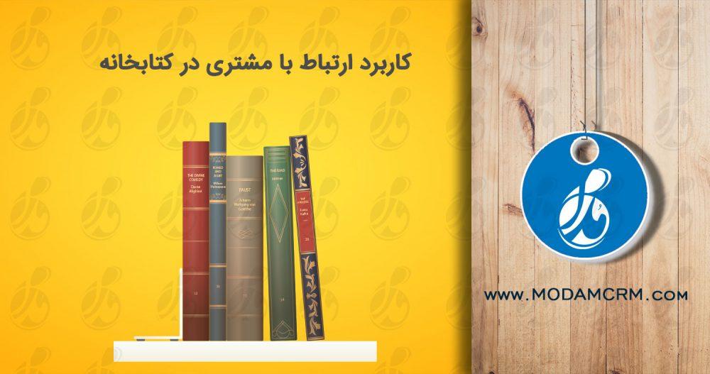 کاربرد ارتباط با مشتری در کتابخانه