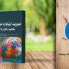 کتاب مدیریت ارتباط با مشتری: مفاهیم و فناوری