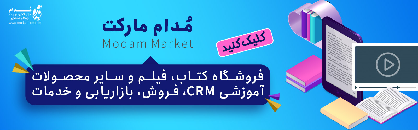 modam market