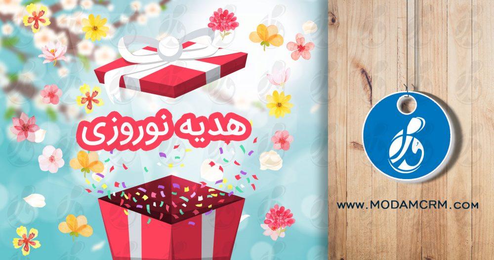 ارسال هدیه نوروزی برای ارتباط با مشتریان