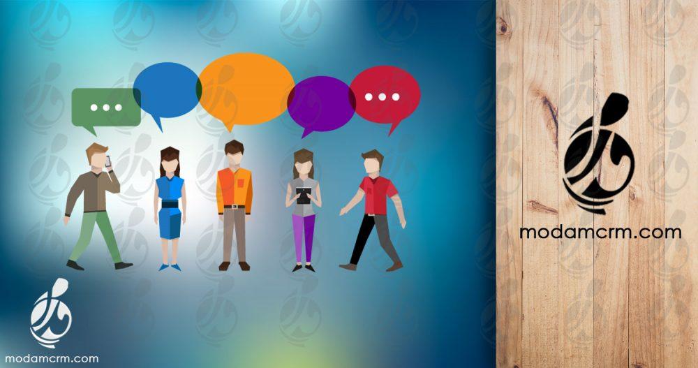 دیدگاههای مختلف در مورد مدیریت ارتباط با مشتری (CRM)