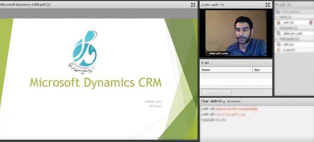 وبینار چرا نرم افزار Microsoft Dynamics CRM؟ ( نرم افزارCRM مایکروسافت )