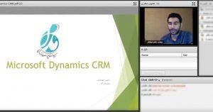 ویدئوی وبینار چرا نرم افزارCRM مایکروسافت ؟