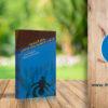 کتاب راهنمای کاربردی تهیه طرح کسب و کار