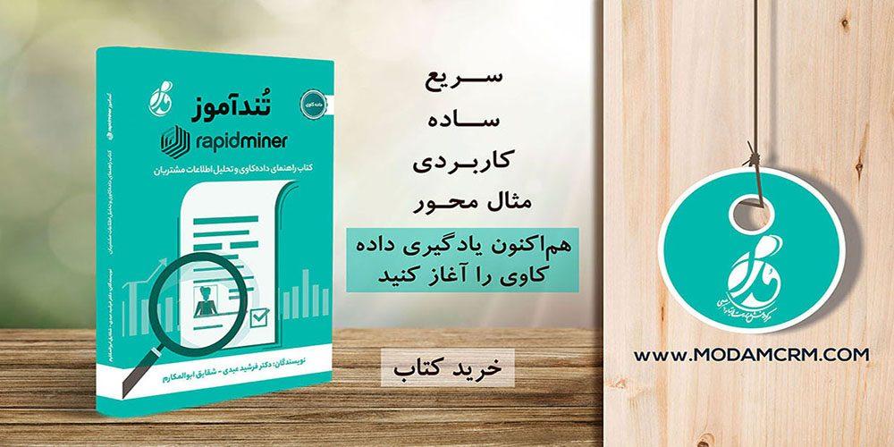 کتاب تندآموز رپیدماینرراهنمای داده کاوی و تحلیل اطلاعات مشتریان، (RapidMiner)