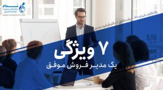 هفت ویژگی یک مدیر موفق