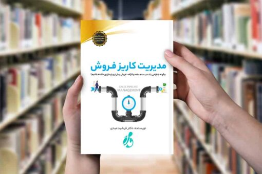 کتاب مدیریت کاریز فروش