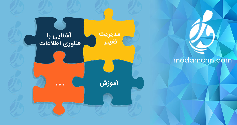 عوامل شکست پروژههای CRM چیست؟