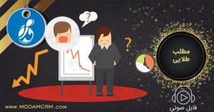فایل صوتی : ۸ اقدام ضروری برای رسیدگی به شکایات مشتریان