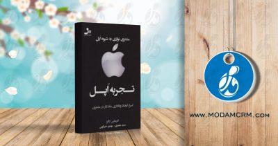 کتاب مشتری نوازی به شیوه اپل